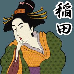【稲田】浮世絵すたんぷ