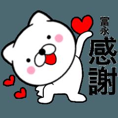 【富永】が使う主婦が作ったデカ文字ネコ