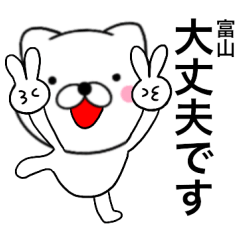 【富山】が使う主婦が作ったデカ文字ネコ