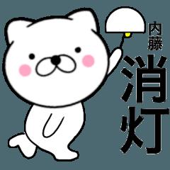 【内藤】が使う主婦が作ったデカ文字ネコ