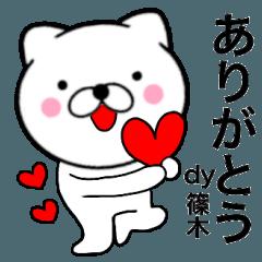 【篠木】が使う主婦が作ったデカ文字ネコ