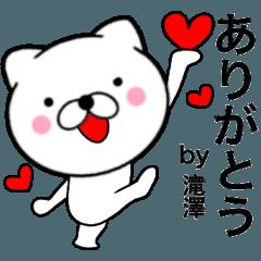 【滝澤】が使う主婦が作ったデカ文字ネコ