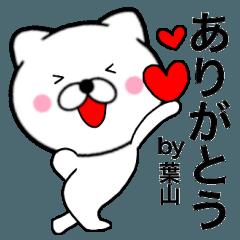 【葉山】が使う主婦が作ったデカ文字ネコ