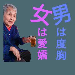 95歳園江さんの小言