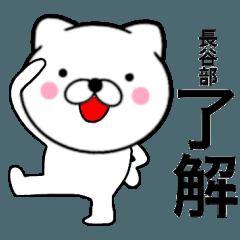 【長谷部】が使う主婦が作ったデカ文字ネコ