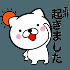 【広川】が使う主婦が作ったデカ文字ネコ