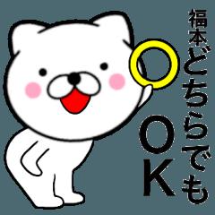 【福本】が使う主婦が作ったデカ文字ネコ