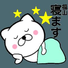 【福山】が使う主婦が作ったデカ文字ネコ