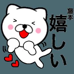 【藤本】が使う主婦が作ったデカ文字ネコ