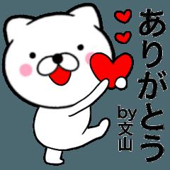 【文山】が使う主婦が作ったデカ文字ネコ