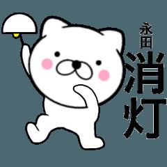【永田】が使う主婦が作ったデカ文字ネコ