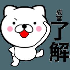 【成宮】が使う主婦が作ったデカ文字ネコ
