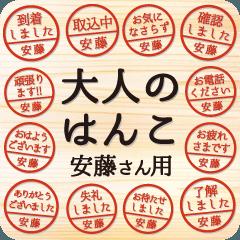 大人のはんこ(安藤さん用)