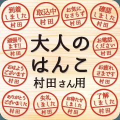 大人のはんこ(村田さん用)