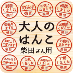 大人のはんこ(柴田さん用)