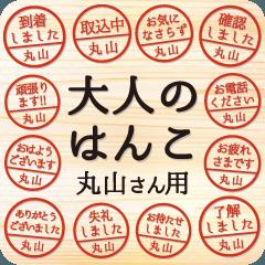 [LINEスタンプ] 大人のはんこ(丸山さん用)