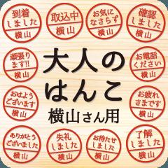 [LINEスタンプ] 大人のはんこ(横山さん用)