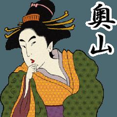 【奥山】浮世絵すたんぷ