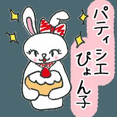 パティシエ ぴょん子(うさぎのお仕事編)
