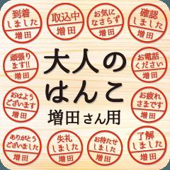 [LINEスタンプ] 大人のはんこ(増田さん用)