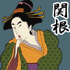 【関根】浮世絵すたんぷ