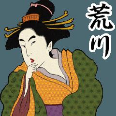 【荒川】浮世絵すたんぷ