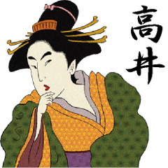 【高井】浮世絵すたんぷ