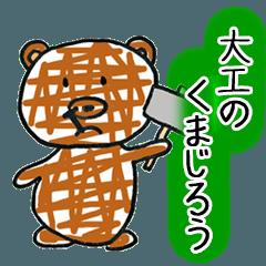 大工のくまじろう(じろうシリーズ仕事編)