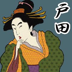 【戸田】浮世絵すたんぷ
