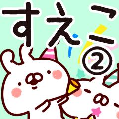 【すえこ】専用2