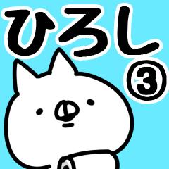【ひろし】専用3