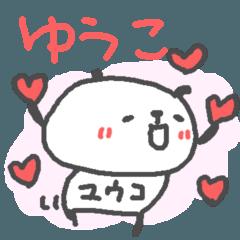 <ゆうこちゃん> ぱんだ基本セット