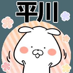 平川の元気な敬語入り名前スタンプ(40個入)