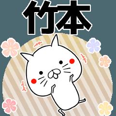 竹本の元気な敬語入り名前スタンプ(40個入)