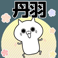 丹羽の元気な敬語入り名前スタンプ(40個入)