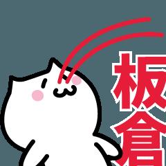 板倉(いたくら)専用スタンプ!!!