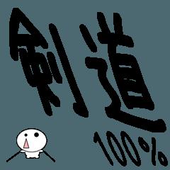 ★剣道100%★