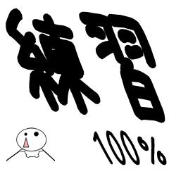 ★練習100%★