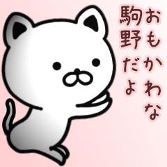 駒野さん専用面白可愛い名前スタンプ