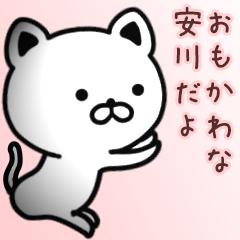 安川さん専用面白可愛い名前スタンプ