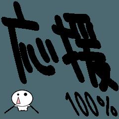 ★応援専用100%★