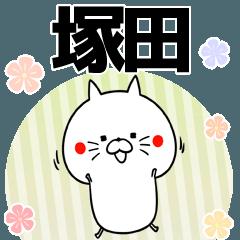 塚田の元気な敬語入り名前スタンプ(40個入)