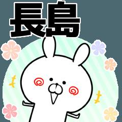 長島の元気な敬語入り名前スタンプ(40個入)