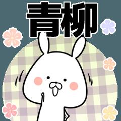 青柳の元気な敬語入り名前スタンプ(40個入)