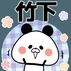 竹下の元気な敬語入り名前スタンプ(40個入)