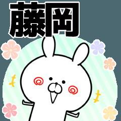 藤岡の元気な敬語入り名前スタンプ(40個入)