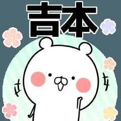 吉本の元気な敬語入り名前スタンプ(40個入)
