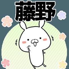 藤野の元気な敬語入り名前スタンプ(40個入)
