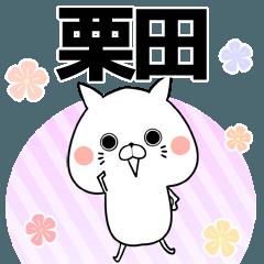 栗田の元気な敬語入り名前スタンプ(40個入)