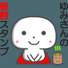 名前敬語スタンプ☆ゆみさん